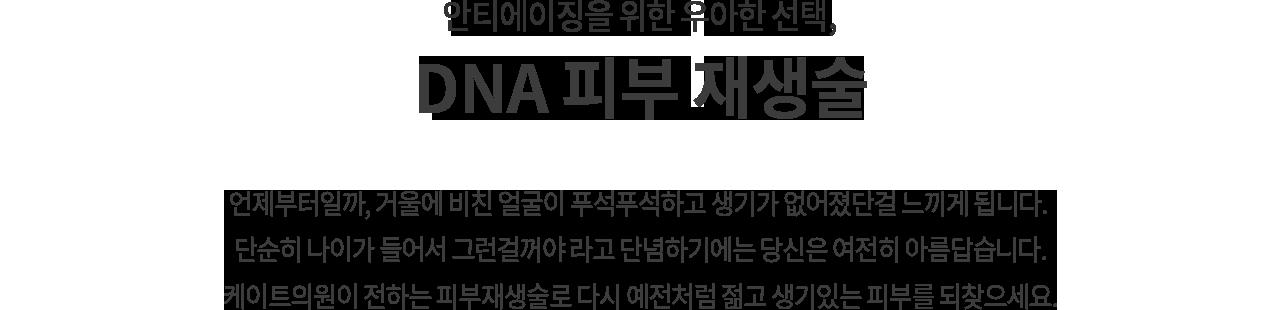 DNA주사